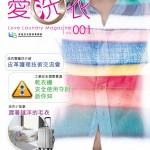 《愛‧洗衣》 - 創刊號 P.1