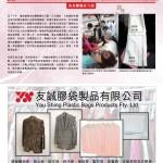 《愛‧洗衣》 - 創刊號 P.22