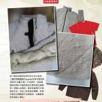 《愛‧洗衣》 - 創刊號 P.33