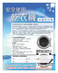 安全使用乾衣機知識研討會 – 安全知識下載