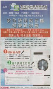 安全使用乾衣機知識研討會 – 東方日報