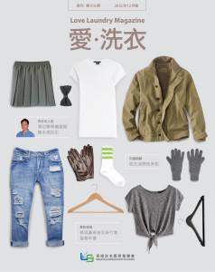 愛●洗衣 – 第十六期
