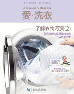 愛●洗衣 – 第十八期