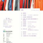 LoveLaundryMagazine_018-05