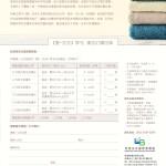 LoveLaundryMagazine_018-41