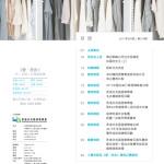LoveLaundryMagazine_019-05