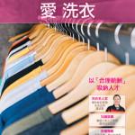 LoveLaundryMagazine_021-01