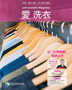 愛●洗衣 – 第二十一期