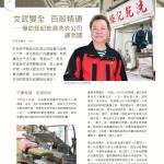 LoveLaundryMagazine_021-12