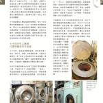 LoveLaundryMagazine_021-13