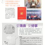 LoveLaundryMagazine_021-34