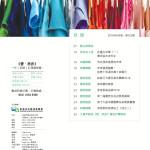 LoveLaundryMagazine_022-05