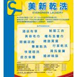 LoveLaundryMagazine_022-11