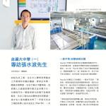 LoveLaundryMagazine_022-12