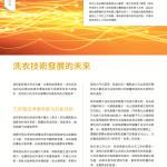 LoveLaundryMagazine_022-18