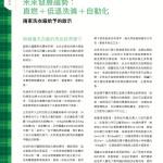 LoveLaundryMagazine_022-20