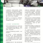 LoveLaundryMagazine_022-22