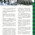 LoveLaundryMagazine_022-23