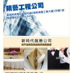 LoveLaundryMagazine_022-31