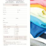 LoveLaundryMagazine_022-32