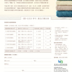 LoveLaundryMagazine_022-33