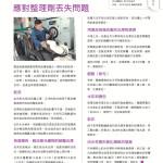 LoveLaundryMagazine_023-19