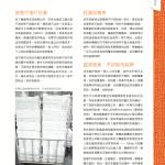 LoveLaundryMagazine_023-23