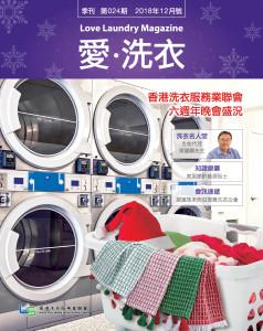 愛●洗衣 – 第二十四期