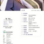 LoveLaundryMagazine_024-05