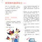 LoveLaundryMagazine_024-26