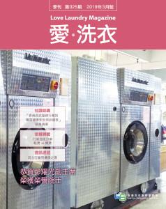 愛●洗衣 – 第二十五期