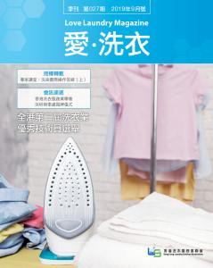 愛●洗衣 – 第二十七期