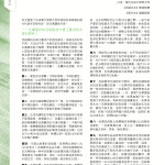LoveLaundryMagazine_027-P12