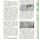 LoveLaundryMagazine_027-P13