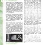 LoveLaundryMagazine_027-P14