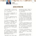 LoveLaundryMagazine_027-P9