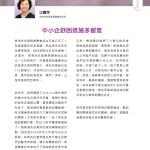 LoveLaundryMagazine_028-P11