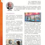 LoveLaundryMagazine_028-P12