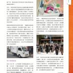 LoveLaundryMagazine_028-P13