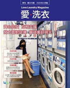 愛●洗衣 – 第二十九期