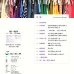 LoveLaundryMagazine_030-05