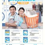 LoveLaundryMagazine_030-15