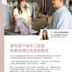 LoveLaundryMagazine_030-18