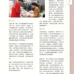 LoveLaundryMagazine_030-19