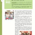LoveLaundryMagazine_030-22