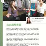 LoveLaundryMagazine_031-12