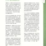 LoveLaundryMagazine_031-13