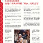 LoveLaundryMagazine_031-20