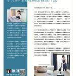 LoveLaundryMagazine_031-27