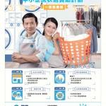 LoveLaundryMagazine_032-04